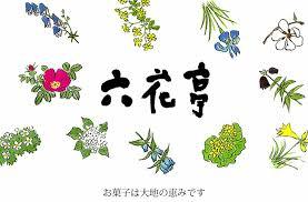 六花亭 福袋 2019