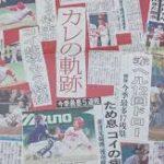 黒田 新井 広告