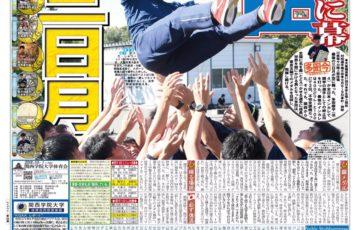 多田修平選手 住友電工 渡辺監督
